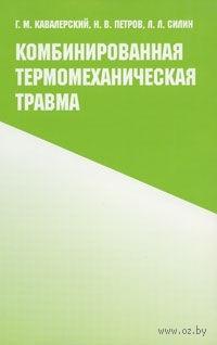 Комбинированная термомеханическая травма. Геннадий Кавалерский, Леонид Силин