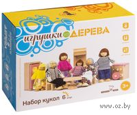 Набор кукол (6 штук)