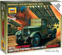 Советская реактивная установка БМ-13