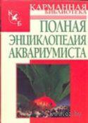 Полная энциклопедия аквариумиста. Н. Белов
