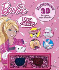 Barbie. Раскраска 3D (+ 3D-очки)