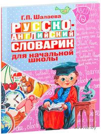 Русско-английский словарик для начальной школы. Галина Шалаева