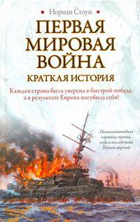 Первая мировая война. Краткая история. Норман Стоун