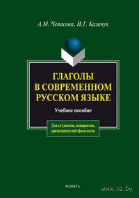 Глаголы в современном русском языке. Антонина Чепасова, Ирина Казачук