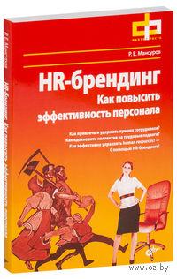 HR-брендинг. Как повысить эффективность персонала. Руслан Мансуров
