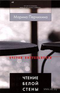 Чтение Белой Стены. Марина Перчихина