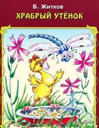 Храбрый утенок. Борис Житков