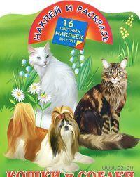 Кошки и собаки. Раскраска