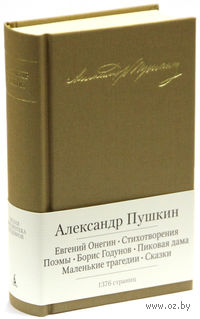 Евгений Онегин. Стихотворения. Поэмы. Борис Годунов. Пиковая дама. Маленькие трагедии. Сказки