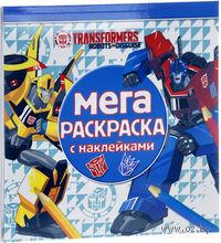 Трансформеры Прайм. Мега-раскраска с наклейками