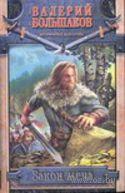 Закон меча. Валерий Большаков
