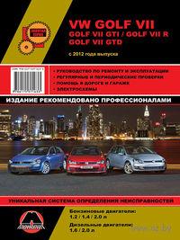 Volkswagen Golf VII / Volkswagen Golf GTI c 2012 г. Руководство по ремонту и эксплуатации