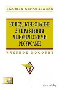 Консультирование в управлении человеческими ресурсами. Нина Шаталова, Н. Александрова, О. Брюхова