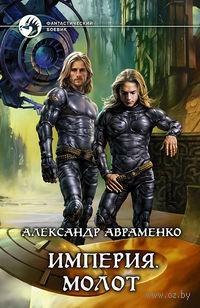 Империя. Молот. Александр Авраменко