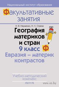 География материков и стран. 9 класс. Евразия - материк контрастов. Учебно-методический комплекс. Н. Науменко, Н. Стреха