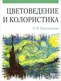 Цветоведение и колористика (12+)