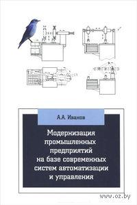 Модернизация промышленных предприятий на базе современных систем автоматизации и управления