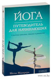 Йога. Путеводитель для начинающих. О различных школах, стилях и учителях