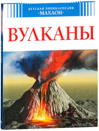 Вулканы. Кристина Годен