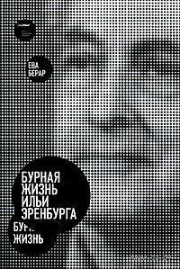 Бурная жизнь Ильи Эренбурга. Ева Берар