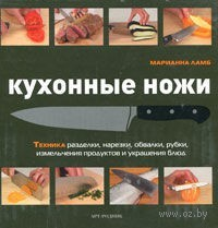 Кухонные ножи. Марианна Ламб
