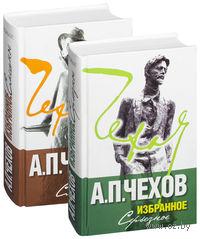 А. П. Чехов. Избранное (в двух томах). Антон Чехов
