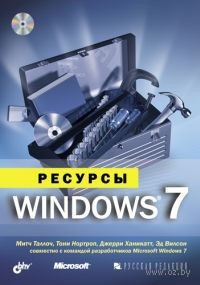 Ресурсы Windows 7 (+ CD)