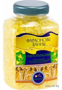 """Соль для ванн """"Фараоновы ванны"""" Фитотерапия с экстрактом ромашки (1000 гр)"""