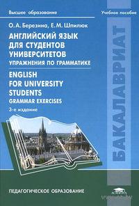 Английский язык для студентов университетов. Упражнения по грамматике