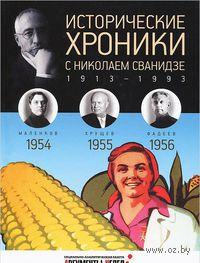 Исторические хроники с Николаем Сванидзе. Том 15