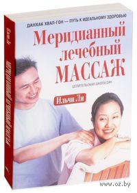 Меридианный лечебный массаж. Ильчи Ли