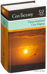 Приключения Оги Марча. Сол Беллоу