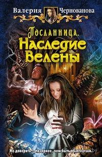 Посланница. Наследие Велены. Валерия Чернованова