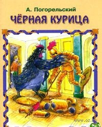 Черная курица. Антоний Погорельский
