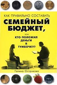Как правильно составить семейный бюджет, или Кто положил деньги в тумбочку?. Г. Острикова