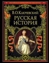 Русская история. В. Ключевский