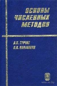 Основы численных методов. Леонид Турчак, Павел Плотников