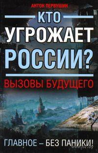 Кто угрожает России? Вызовы будущего. Антон Первушин