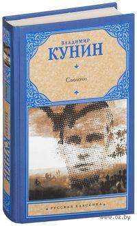 Сволочи. Владимир Кунин