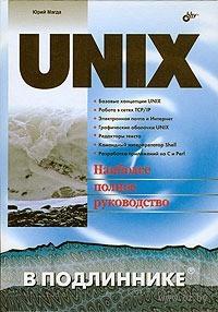 Unix в подлиннике. Юрий Магда