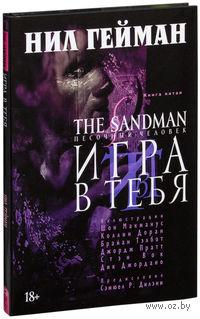 The Sandman. Песочный человек. Игра в тебя