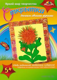 """Набор для изготовления открытки """"Цветочная поляна. Астра"""""""
