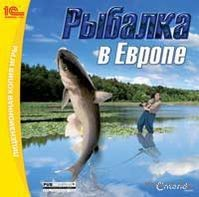 Рыбалка в Европе