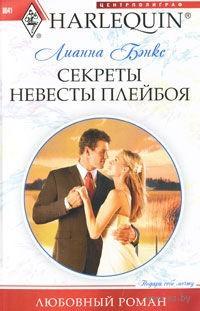 Секреты невесты плейбоя. Лианна Бэнкс