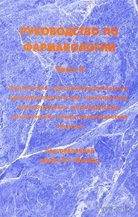 Руководство по фармакологии. Анальгетики, противовоспалительные, противоаллергические, психотропные, органотропные, антимикробные, синтетические химиотерапевтические средства (В 2 частях. Часть 2)