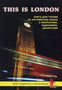 This is London. Книга для чтения на английском языке с вопросами, заданиями и диалогами. Марина Синельникова