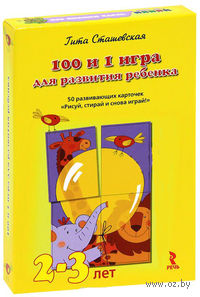 100 и 1 игра для развития ребенка 2-3 лет (набор из 50 карточек). Г. Сташевская