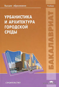 Урбанистика и архитектура городской среды