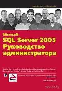 Microsoft SQL Server 2005: руководство администратора. Брайан Найт, Кетан Пэтел, Вейн Снайдер