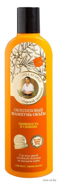 """Облепиховый шампунь-объем для волос """"Пышность и сияние"""" (280 мл)"""